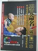 【書寶二手書T2/命理_CEW】嬰兒命名就用這一本_黃恆堉、李羽宸