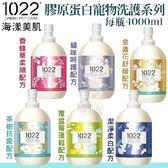 *WANG*1022 海漾美肌《膠原蛋白寵物洗護系列》4000ml 寵物洗毛精 多款可任選