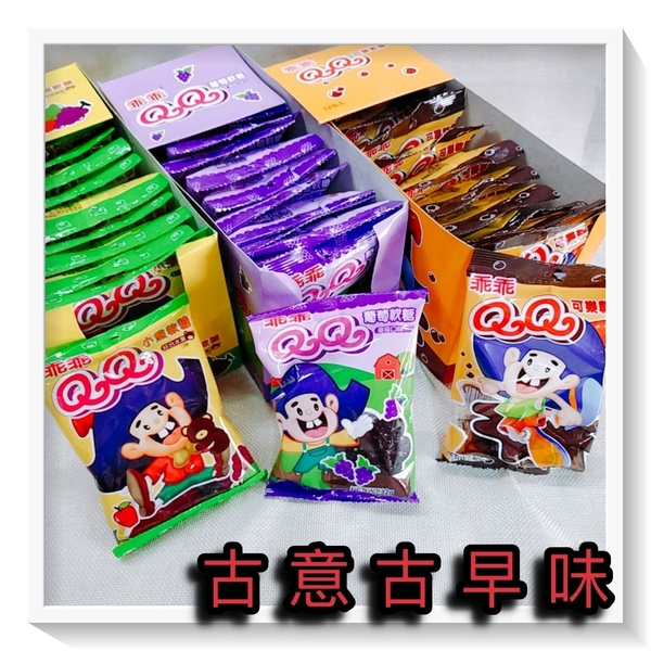 古意古早味 乖乖QQ軟糖 (可樂/12小包/盒) 懷舊零食 小熊造型 QQ軟糖 另有 葡萄 水果 糖果