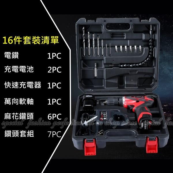 【75E1】鋰充電鑽16件套16.8V(免運)高轉速大扭力通用型電鑽 電動起子機★EZGO商城★