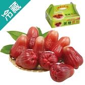 黑糖芭比蓮霧禮盒/盒(2.4KG±10%/盒)【愛買冷藏】