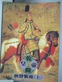 【書寶二手書T4/一般小說_AMC】乾隆皇帝-秋聲紫苑(上)_二月河