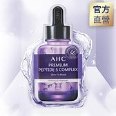 AHC 安瓶精華植物纖維面膜[5重胜肽 賦活緊緻 ] 27ml*5片/盒