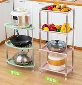 廚房置物架 落地多層塑料落地式衛生間三角形墻角放菜蔬菜收納架子【快速出貨八折搶購】