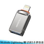 【妃航】Mcdodo OT-860 iPhone 轉 USB3.0 鋅合金 OTG 讀卡機/外接/滑鼠/鍵盤/硬碟