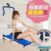 (健身大師)名模訓練健走機-紫蘿藍A款