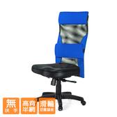 GXG 高背美臀 電腦椅 (無扶手)TW-171 ENH#訂購備註顏色
