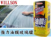 日本原裝 WILLSON 威爾森 強力油膜去除 玻璃臘 強力油膜去除劑 玻璃清潔 玻璃乳臘 玻璃清潔臘