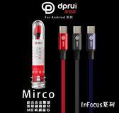 【迪普銳 Micro傳輸線】富可視 InFocus M510 M511 M518 充電線 傳輸線 2.4A高速充電 線長100公分