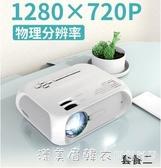 光米T1手機投影儀家用高清無線微小型投影機蘋果安卓同屏便攜式一體墻投臥室 NMS漾美眉韓衣