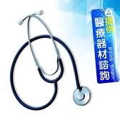 來而康 經濟型 Spirit 精國聽診器 CK-A603T 單面聽診器