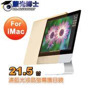 藍光博士iMac 21.5吋濾藍光液晶螢幕護目鏡 iMac JN-21.5PLB