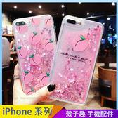 桃子透明殼 iPhone iX i7 i8 i6 i6s plus 流沙手機殼 愛心閃粉 粉色手機套 保護殼保護套 防摔軟殼