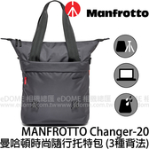 MANFROTTO 曼富圖 Manhattan Changer-20 曼哈頓時尚隨行托特包 (6期0利率 免運 正成公司貨) MB MN-T-CH-20