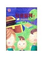 二手書博民逛書店《兒童福利:Child Welfare》 R2Y ISBN:95