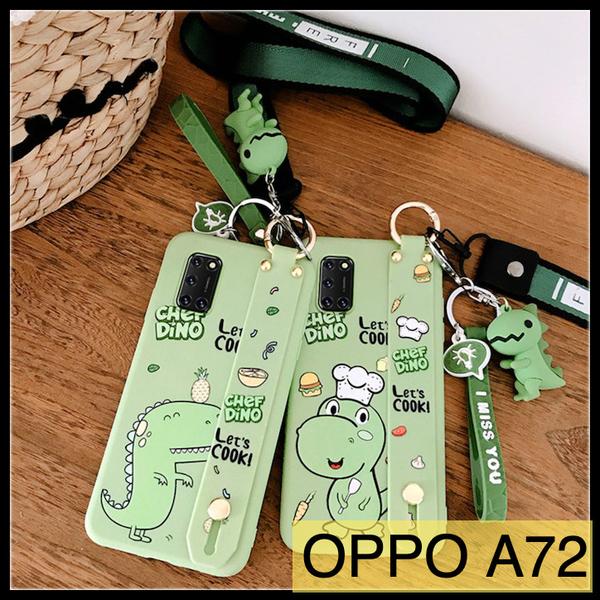 【萌萌噠】歐珀 OPPO A72 Reno4 Z 可愛卡通恐龍 腕帶支架 全包軟殼 手機殼 手機套 附同款公仔+掛繩