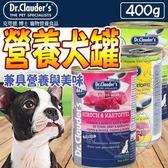 【zoo寵物商城】 德國dr.clauder's克勞德博士》犬用主食罐系列-400g
