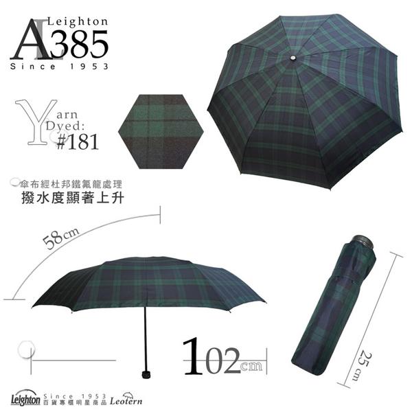 雨傘  ☆萊登傘☆超撥水 加大傘面 格紋布 三折傘 不夾手 先染色紗 Leighton (深青綠格)