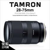 預購中 Tamron 28-75mm F2.8 RXD A036 for Sony 高速變焦鏡 鏡頭 公司貨★可刷卡★薪創數位