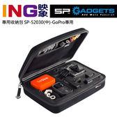 GoPro 專用收納包 (中) SP 極限運動 配件 公司貨 收納包 SP 52030 S