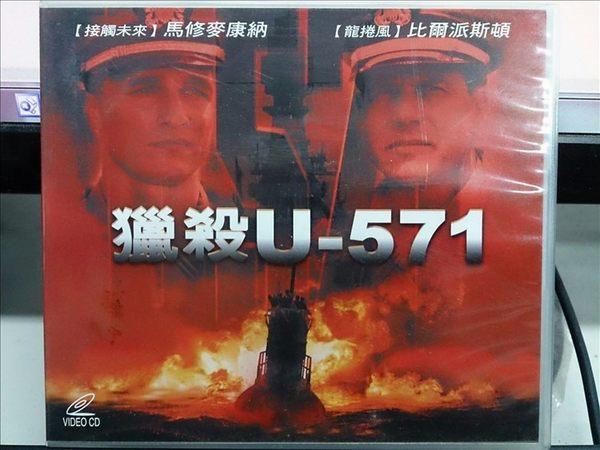 挖寶二手片-V33-017-正版VCD【獵殺U-571】-馬修麥康納*比爾派斯頓