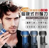 剃鬚刀 【現貨】 超迷你磁吸式二合一手機刮鬍刀  USB強勁渦輪刮鬍刀 下單即出 韓語空間
