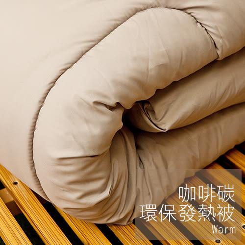 棉被 / 單人【咖啡碳環保發熱被】核殼結構專利製成  發熱有感環保愛地球  戀家小舖台灣製ADM100