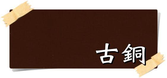 【漆寶】虹牌水性水泥漆455「古銅」(1公升裝)