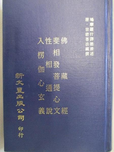 【書寶二手書T1/宗教_BOP】佛藏經斐相發菩提心文性相通說入楞伽心玄義