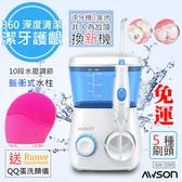 【日本AWSON歐森】全家健康SPA沖牙機/洗牙機(AW-2200)+贈Runve潔顏儀 QQ蛋