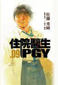 (二手書)住院醫生PGY(第九集)