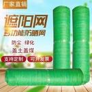 遮陽網 綠色遮陽網防曬網大棚遮陰網隔熱網太陽網防塵網建筑工地綠網