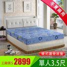 【IKHOUSE】葉戀雨果-連結式彈簧床墊-硬式護脊款-單人3.5尺下標區