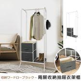 FDW【5L301】兩層麻布抽屜衣架櫃/收納櫃/衣櫃衣櫥/鞋櫃/餐櫃/置物櫃/文具櫃/收納箱