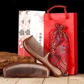 梳子  防靜電脫發按摩梳套裝婚慶結婚對梳訂製刻字  瑪奇哈朵