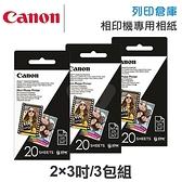 Canon Zink 迷你相印機相紙(2×3吋/20入)3包組/適用 Canon mini PV-123