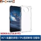 【默肯國際】IN7 Nokia 8.3 (6.81吋) 氣囊防摔 透明TPU空壓殼 軟殼 手機保護殼