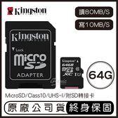 金士頓 Kingston 64G MicroSD U1 C10 附轉卡 記憶卡 64GB 讀80M 寫10M SDCS