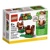 LEGO樂高 Super Mario系列 狸貓瑪利歐 Power-Up 套裝_ LG71385