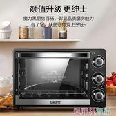 烤箱烤箱家用烘焙多功能全自動小型迷你蛋糕電烤箱32L升大容量 愛麗絲220V LX