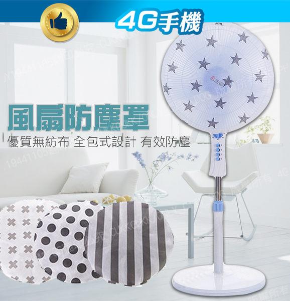 北歐布藝風扇罩 電扇防護罩 防塵 風扇保護套 清潔 換季 電風扇 防護 全包式【4G手機】