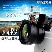 【SZ】0.45x廣角鏡頭 微距手機拍照通用 大鏡頭二合一 自拍鏡頭 自拍鏡