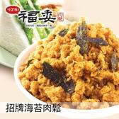 招牌海苔肉鬆(5包/組)