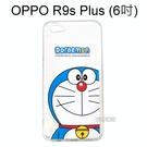 哆啦A夢空壓氣墊軟殼 [大臉] OPPO R9s Plus (6吋) 小叮噹【正版授權】