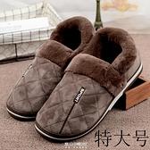 特大碼包腳跟棉鞋男加肥加大號居家保暖棉拖鞋加寬老人防滑軟底冬 快速出貨