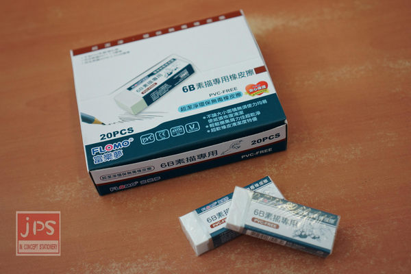 FLOMO 6B素描專用 橡皮擦 20入盒裝 (ER-T620A)
