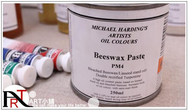 『ART小舖』英國 Michael Harding 麥克哈丁專家級 PM4-Beeswax Paste 蜂蠟膏250ML