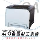 【高士資訊】RICOH 理光 SP C261DNw A4 彩色雷射 印表機