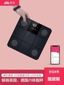 體重計智能體重秤稱電子秤成人家用健康【快速出貨】