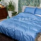 《40支紗》雙人床包薄被套四件式【深藍】經典純色100%精梳棉-麗塔寢飾-